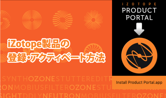 iZotopeのプラグイン登録・アクティベート方法!インストールと認証のやり方を解説するよ