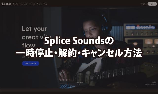 Splice Soundsを解約・キャンセルする方法を解説するよ|利用の一時停止・休止のやり方も