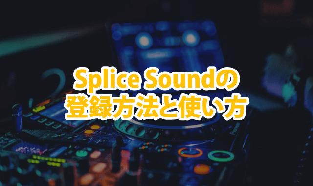 サンプリングサービス「Splice Sounds」の登録方法と使い方を解説するよ