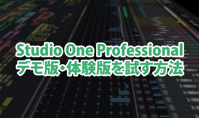 Studio One Professionalのデモ版・体験版を無料トライアルする方法を解説するよ