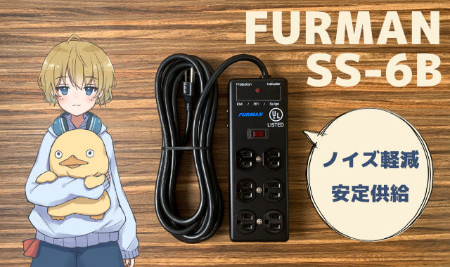 【レビュー】電源タップFURMAN SS-6Bを導入!音質とノイズはどう変わる?