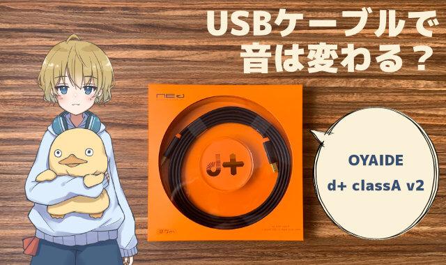 USBケーブルで音質は変わらない?OYAIDE d+ classA v2で比較したよ