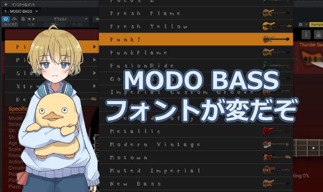 【MODO DRUM&MODO BASS】フォントが変になってしまう不具合の直し方