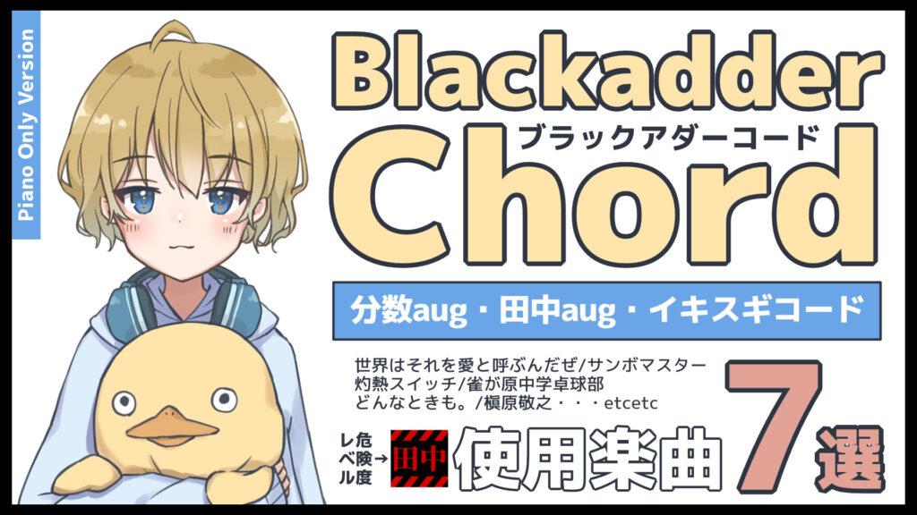 Blackadder Chord(イキスギコード・分数aug・田中aug)が使われている曲7選!
