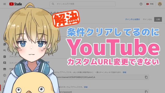 【2021年最新版】YouTubeカスタムURLが変更できない…条件は満たしてるのに!【解決】
